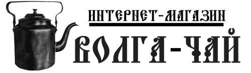 «Волга-чай»